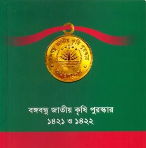 Bangabandhu National Agriculture Award